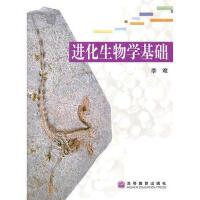 【正版二手书9成新左右】进化生物学基础 李难 高等教育出版社