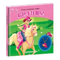 芭比魅力女孩故事项链书 (版)-粉色牛仔明星,嘉良传媒编,江苏科学技术出版社,9787553735191【正版保证 放