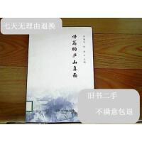 [二手旧书8成新]语篇的庐山真面 /田海龙、徐涛 南开大学出版