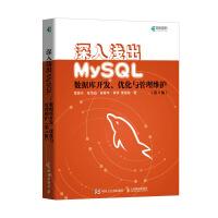 深入浅出MySQL 数据库开发 优化与管理维护 第3版
