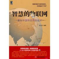【二手书8成新】智慧的物联网感知中国和世界的技术 吴功宜 机械工业出版社