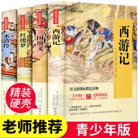 【限时包邮秒杀】四大名著青少年版(套装4册)水浒传+西游记+红楼梦+三国演义