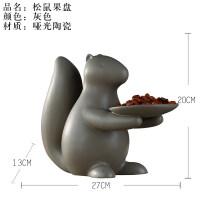 北欧简约家居陶瓷摆设 现代餐桌茶几创意装饰品 松鼠干果盘摆件抖音