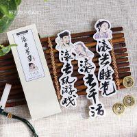 古风创意便签 中国风搞笑诗人 纸质书签 网络用语文艺留言卡