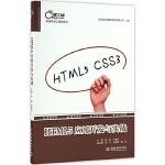 正版现货 HTML5应用开发与实战/前端开发工程师系列 计算机 正版HTML5应用开发与实战(前端开发工程师系列)