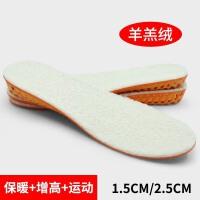 加绒款羊羔绒内增高鞋垫女全垫冬保暖运动隐形增高垫1.5cm-2.5cm