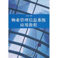 【二手�f��九成新】物�I管理信息系�y��用教程 �K����著 清�A大�W出版社 9787302252160