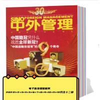 电子版--【2021年全年杂志订阅】中外管理杂志2021年1+2+3+4+5+6+7+8+9+10+11+12月起订全年