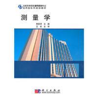 【正版二手书9成新左右】测量学 郭宗河 科学出版社