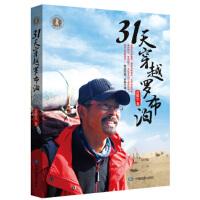 【二手书8成新】31天穿越罗布泊 雷殿生 中国地图出版社
