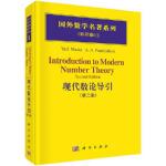 现代数论导引(第2版影印版)(精)/国外数学名著系列,(俄罗斯)马宁(Manin,Yu.I.)著,科学出版社,9787