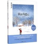 风铃树:鼠洞奇遇记 张玉清 云南出版集团公司 晨光出版社