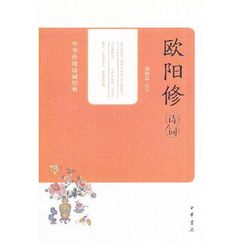 欧阳修诗词(pdf+txt+epub+azw3+mobi电子书在线阅读下载)