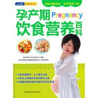 【二手书8成新】孕产期饮食营养科 陈宝英 上海科学技术文献出版社
