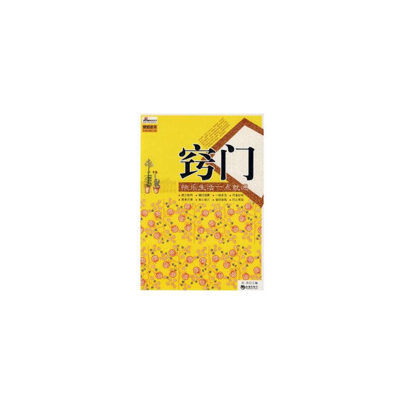【新书店正版】窍门——快乐生活一点就通 刘辛 海潮出版社 正版书籍,请注意售价高于定价,有问联系随时联系客服,欢迎咨询。