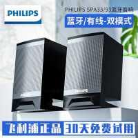 Philips/�w利浦SPA33��X音�多媒�w�P�本�_式�{牙有��p模式小音箱家用USB立�w�h�@迷你重低音炮2.0