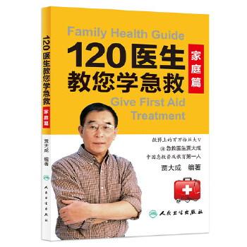 120医生教您学急救·家庭篇(pdf+txt+epub+azw3+mobi电子书在线阅读下载)