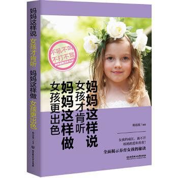 妈妈这样说,女孩才肯听;妈妈这样做,女孩更出色(pdf+txt+epub+azw3+mobi电子书在线阅读下载)