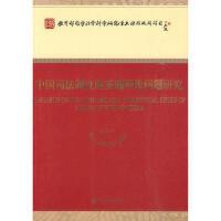 【二手书8成新】中国司法制度的基础理论问题研究 陈光中 经济科学出版社