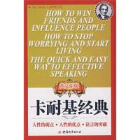 【二手书8成新】卡耐基经典(英文原版 [美] 卡耐基 中国城市出版社
