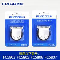 飞科(FLYCO)电动理发器FC5805刀头 两只装 仅刀头 原装理发器刀头适合FC5805/FC5806/FC580