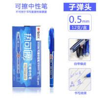 晨光热可擦中性笔摩磨力魔易擦0.5蓝色黑色子弹头水笔芯商务办公专用签字笔学生考试用抄写笔罚抄笔可擦笔