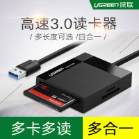 绿联USB3.0高速读卡器多合一SD卡CF/TF卡MS多功能TypeC安卓手机相机内存通用佳能尼康单反相机读卡器大卡车载