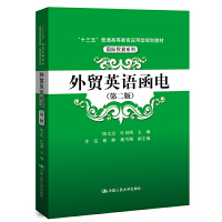 """外贸英语函电(第二版)(""""十三五""""普通高等教育应用型规划教材・国际贸易系列)"""