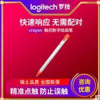罗技 iP10 Crayon数字电容笔多功能苹果iPad 2018第六代平板触控触屏手写绘画笔apple pencil