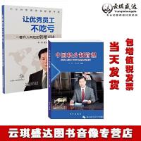 现货 中国积分制管理 +让优秀员工不吃亏 李荣编 湖北群艺 中小企业管理用书