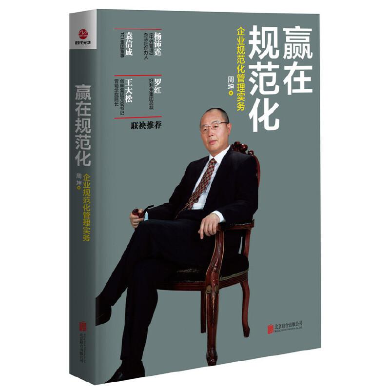 【旧书二手书9成新】赢在规范化-企业规范化管理实务 周坤 9787550254442 北京联合出版公司 【保证正版,全店免运费,送运费险,绝版图书,部分书籍售价高于定价】