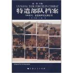 特遣部队档案-1940年代-美国海军的光辉岁月王骅 著上海人民出版社