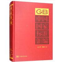 中国国家标准汇编 2015年修订-23