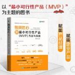 独具匠心 做最小可行性产品(MVP)方法与实践