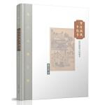 曾有西风半点香 敦煌艺术名物丛考 港台原版 扬之水 香港中和出版 考古 精装