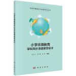 小学环境教育学科同步渗透教学设计9787030507709科学出版社有限责任公司