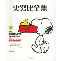 史努比全集――史努比全集1 [美]查尔斯・舒尔茨(Charles M.Schulz) ,母小芹 希望出版社 97875