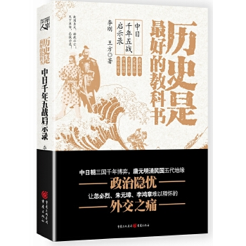 历史是最好的教科书:中日千年五战启示录中日千年战争史、交往史; 日本国民性与今日中日关系之形成; 讲述朝鲜半岛在大国博弈中的角色