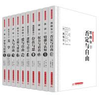 西方哲学大师经典套装:第二辑(全10册,卢梭、黑格尔、海德格尔、福柯、 维特根斯坦、休谟、鲍姆嘉通、萨特、弗洛姆、波普
