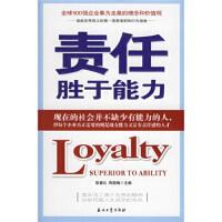 【正版二手书9成新左右】责任胜于能力 宿春礼,周韶梅 石油工业出版社