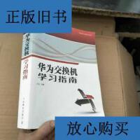 [二手旧书9成新]华为交换机学习指南 /王达主编 人民邮电出版社