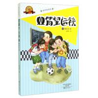 双筒望远镜7:秘密行动(插图典藏版) 孟宪明 海燕出版社 9787535058799