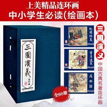 三国演义(1-60)(蓝函装)