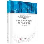 中国城市群识别与空间组织研究