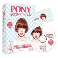 现货Pony的微整形化妆术 朴惠��pony热集美妆密语pony化妆书pony书教程彩妆造型初学者入门化妆书籍学化妆书新