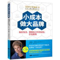 【二手书9成新】 小成本做大品牌:我在宝洁、美赞臣20年的经验,你也能用 布琳达・本斯,谭雁,戎静 978710603