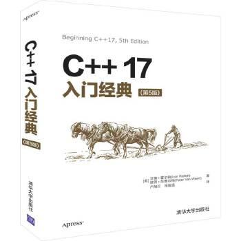 C++17入门经典(第5版) [美]艾佛霍尔顿(Ivor Horton)  彼得范维尔特(Peter Va 清华大学出版社 9787302527695 下单请看详情,有问题随时咨询在线客服或者电话联系我们!