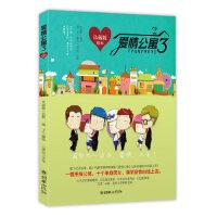 爱情公寓3:珍藏版绘本,二师兄,箱子绘,朝华出版社【新书店 正版书】