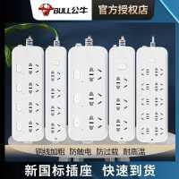 公牛插座面板多孔正品多功能家用长拖接线板1.8米3电插排插板带线
