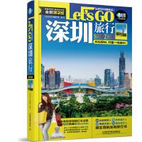 深圳旅行Let's Go(第二版)